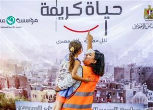 التضامن: مبادرة حياة كريمة لتطوير القرى المصرية لم يسبق لها مثيل في العالم   فيديو
