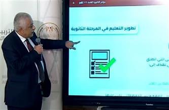"""وزير التعليم: إجابات امتحانات الثانوية العامة «بابل شيت» والأسئلة """"ورقي وإلكتروني"""""""