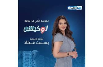 """بسنت عماد تقدم الموسم الثاني من"""" لوكيشن"""" على """"النهار"""""""
