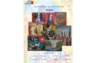 """""""مختارات"""" معرض تشكيلى بمشاركة 9 فنانين بجاليرى آرت كورنر"""