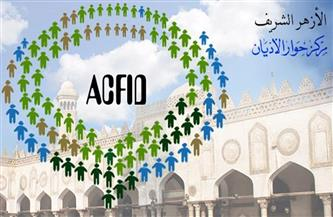 مركز حوار الأديان بالأزهر ينظم مسابقة في الفن التشكيلي للشباب المصري
