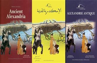 """""""الإسكندرية القديمة"""" في كتاب جديد للأطفال باللغة الفرنسية"""