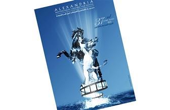 مهرجان الإسكندرية السينمائي يفتح باب تسجيل الأفلام للدورة 37