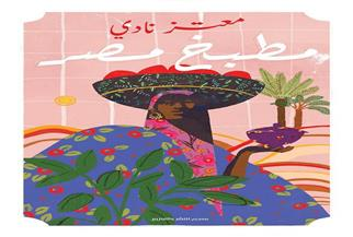 حكايات المصريين مع الطعام في «مطبخ مصر» لمعتز نادي