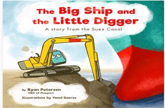 «السفينة الكبيرة والحفار الصغير».. قصة نجاح مصرية يتعلمها أطفال أمريكا| فيديو