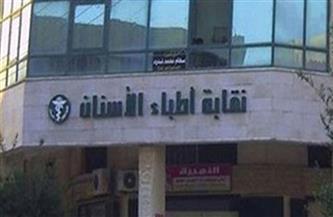 مجلس نقابة أطباء الأسنان يجتمع في كفر الشيخ الأربعاء المقبل