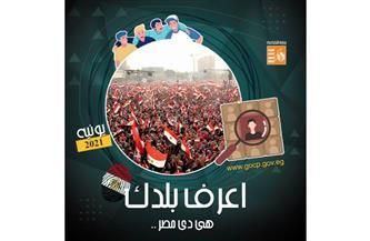 """عدد خاص من """"اعرف بلدك"""" احتفالا بذكرى ثورة 30 يونيو عن قصور الثقافة"""