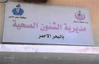 صحة البحر الأحمر تطالب أطباء العيادات الخاصة بالإبلاغ عن حالات العزل المنزلي لمتابعتها | صور