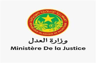 12.6 مليون يورو لتنفيذ مشروع أوروبي لدعم العدالة في موريتانيا