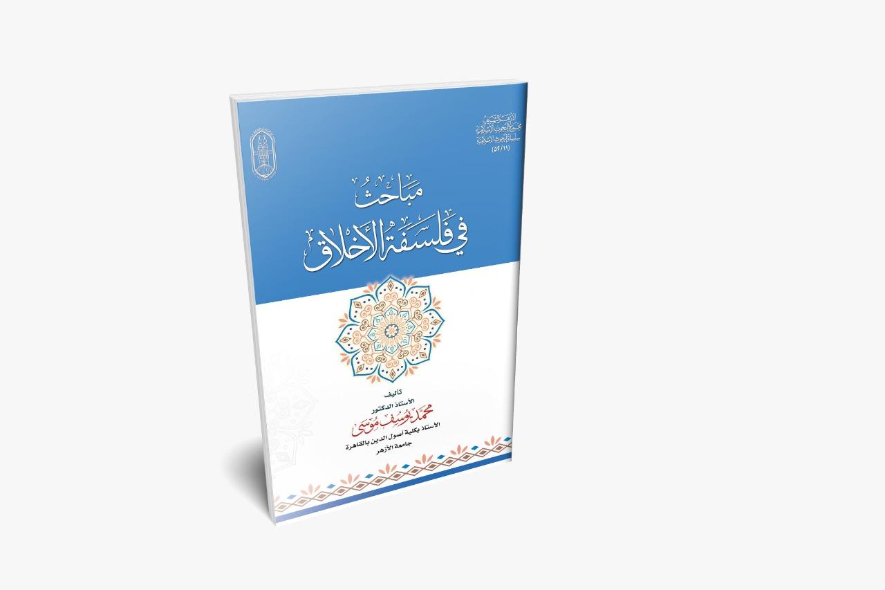 ;مباحث في فلسفة الأخلاق; إصدار علمي جديد لـ ;البحوث الإسلامية; بجناح الأزهر بمعرض الكتاب