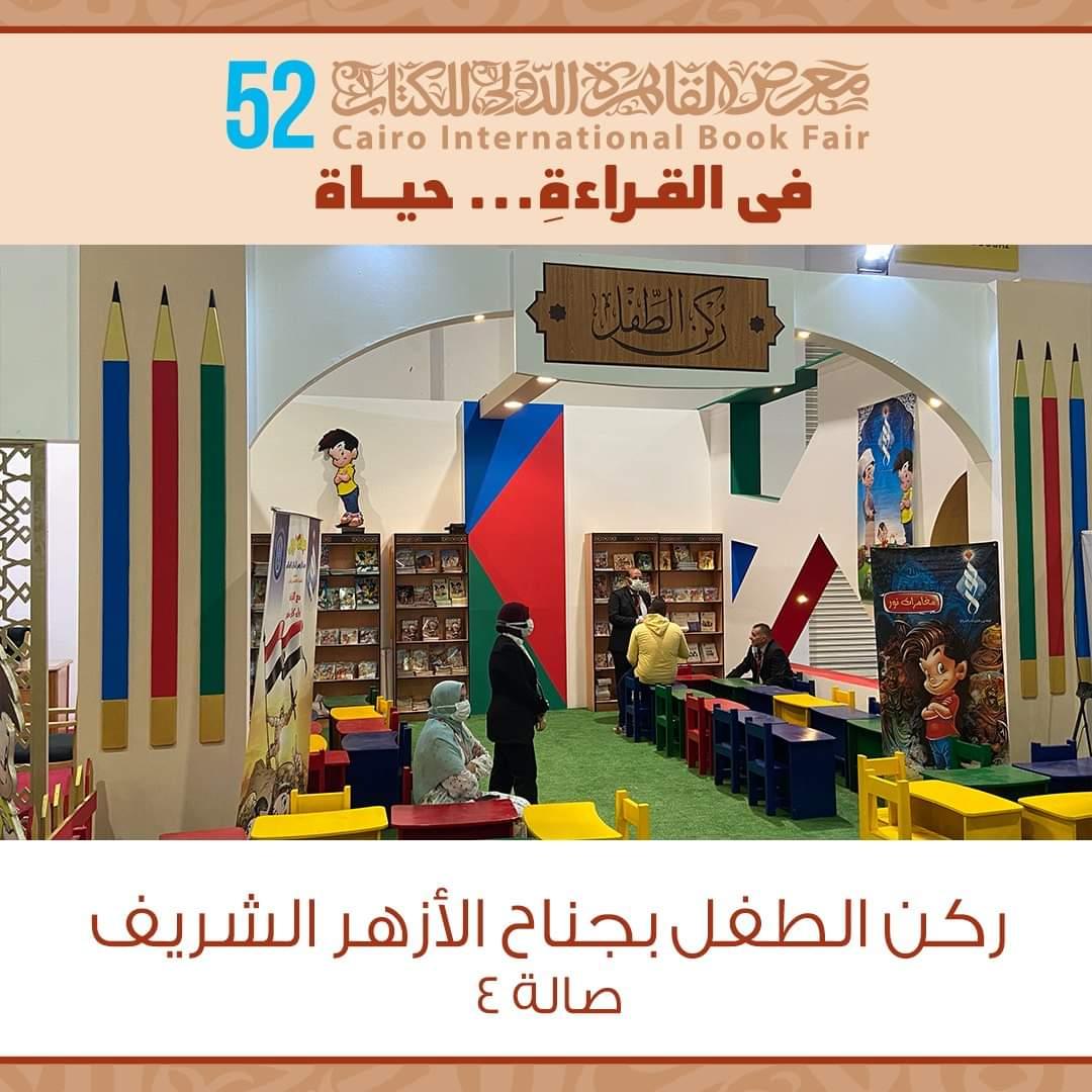 سلسلة للطفل فى معرض الكتاب