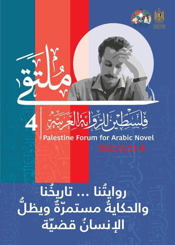 بوستقر ملتقى الرواية الفلسطينية
