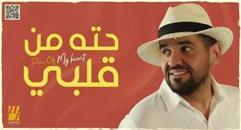 """حسين الجسمي يحلق بأكثر من 10 ملايين مشاهدة بأغنية """"حتة من قلبي"""""""