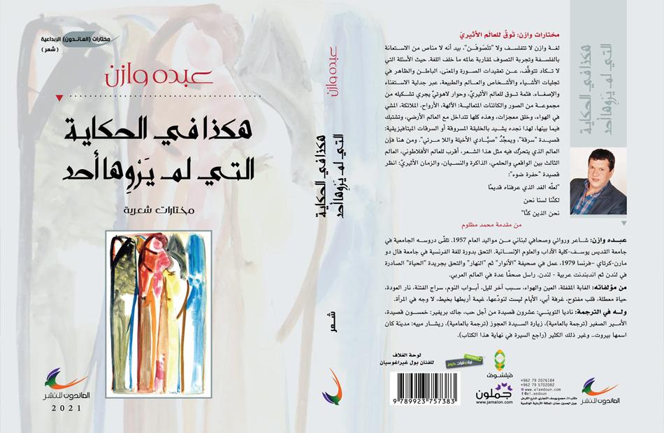 ;هكذا في الحكاية التي لم يَرْوِها أحد; مختارات للشاعر اللبناني عبده وازن