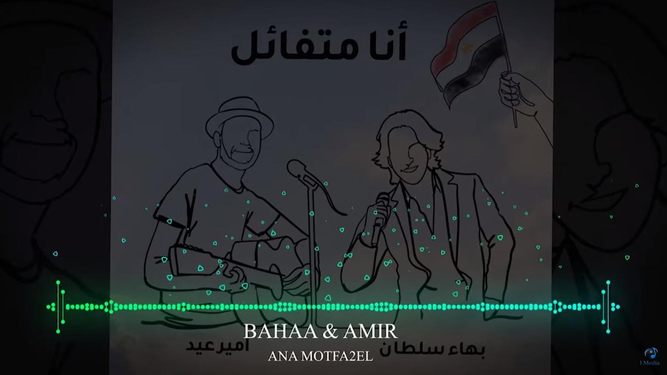 ;أنا متفائل; أغنية جديدة لبهاء سلطان وأمير عيد بمشاركة أبطال مصر الرياضيين
