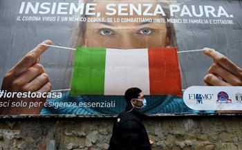 إيطاليا-تعلن-زيادة-حالات-الإصابة-بكورونا-بشكل-طفيف
