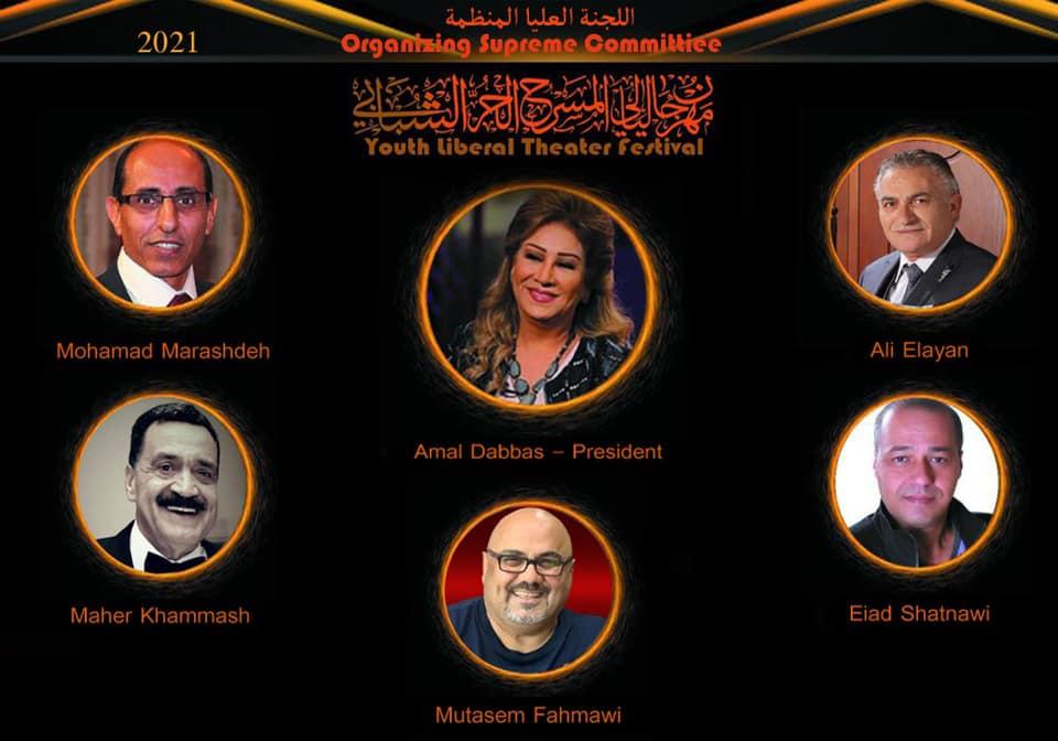 مهرجان المسرح الحر الشبابي بالأردن الدورة 16
