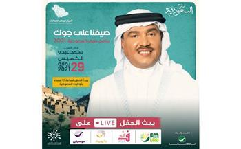 حفلان لمحمد عبده وماجد المهندس بمشاركة محمد طاهر ورامي عبد الله
