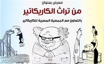 كاريكاتير صلاح جاهين في معرض بـ«بيت السحيمي»