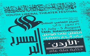 دورة شبابية جديدة لمهرجان المسرح الحر الأردني في 31 يوليو الجاري