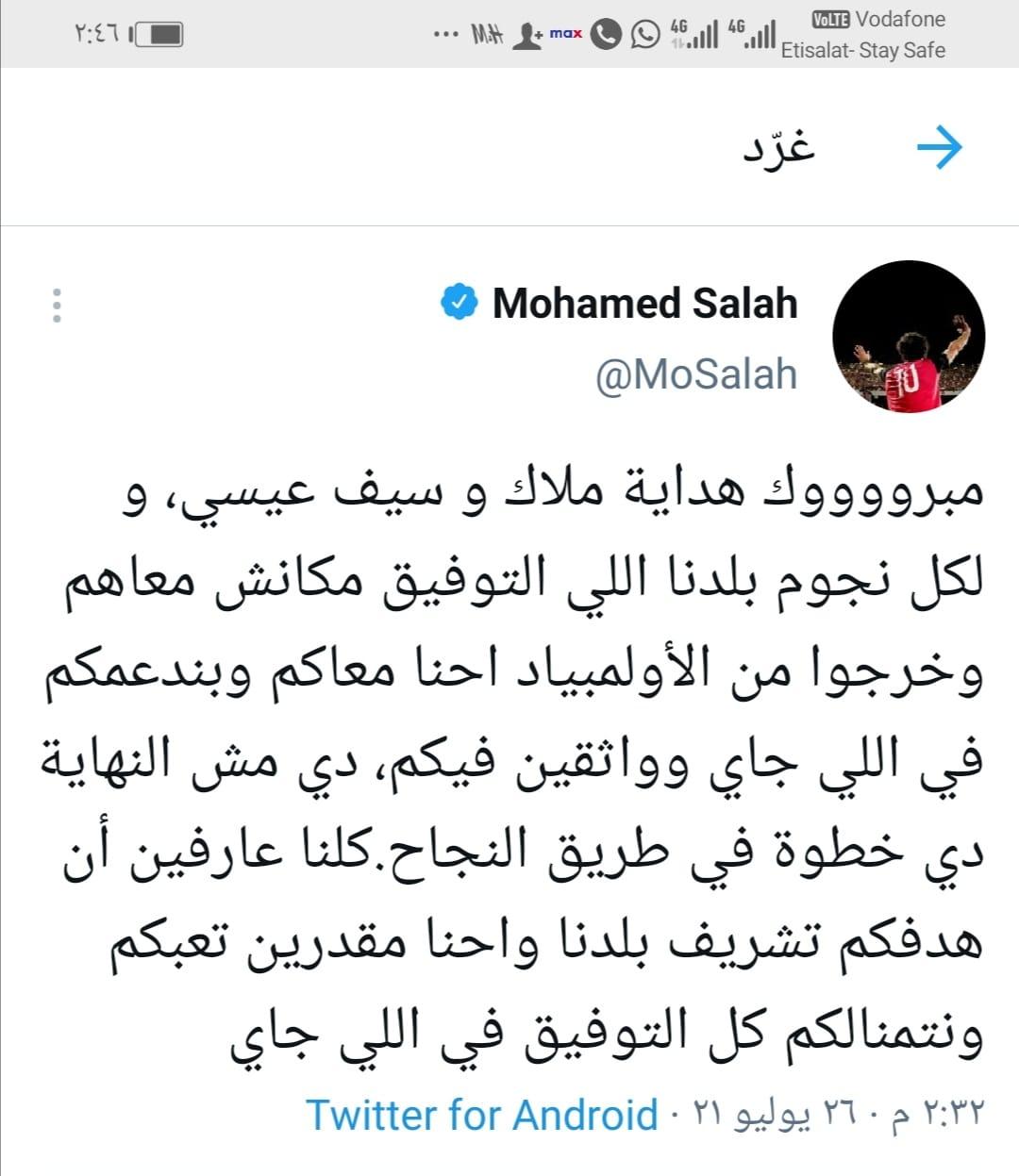 تغريدة محمد صلاح