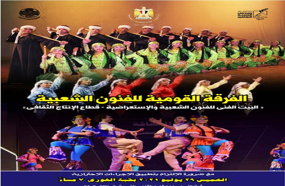 حفل لـ;القومية للفنون الشعبية; بقبة الغوري الخميس