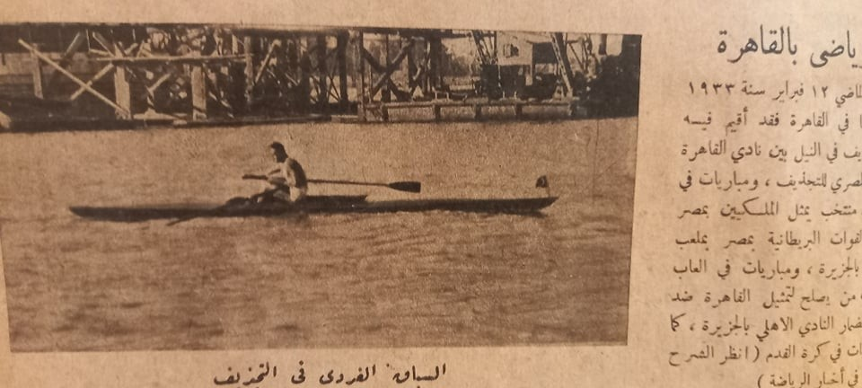 مجلة الرسالة الرياضيةوتغطية أولمبياد امستردام عام 1928