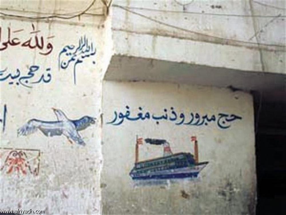 رسومات الحج على الجدران