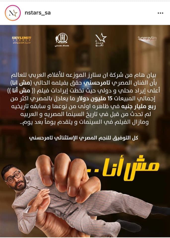 بيان فيلم  مش أنا  لتامر حسنى