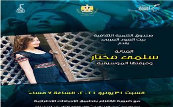 سلمى مختار وفرقتها ببيت العود العربي.. السبت