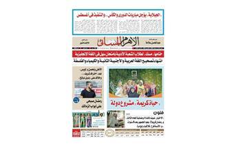 تصفح عدد اليوم الخميس 29 يوليو 2021 من الأهرام المسائي PDF