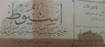 من دفتر أحوال صاحبة الجلالة.. قصة الصحافة المحلية في صعيد مصر سنة ١٩٣٠|  صور