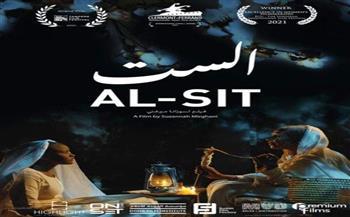 """الفيلم السوداني """"الست"""" يحصد الجوائز والإشادات من المهرجانات الدولية"""