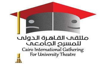 """انطلاق """"ملتقى القاهرة الدولي للمسرح الجامعي"""" 24 أكتوبر"""