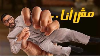«مش أنا» لتامر حسنى أول فيلم عربى تتخطى إيراداته ربع مليار جنيه