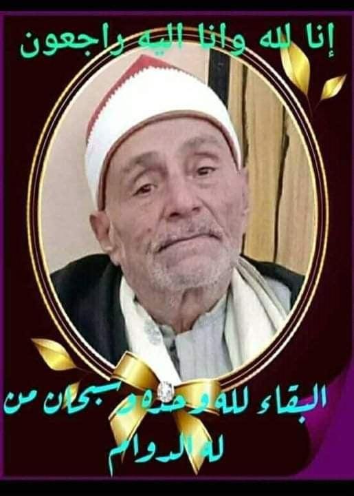قارئ القرآن محمد حسن فردي