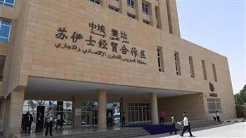 استثمارات صينية جديدة في المنطقة الاقتصادية لقناة السويس