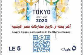"""هيئة البريد تصدر طابعًا تذكاريًا بمناسبة مشاركة مصر في أولمبياد """"طوكيو 2020"""""""