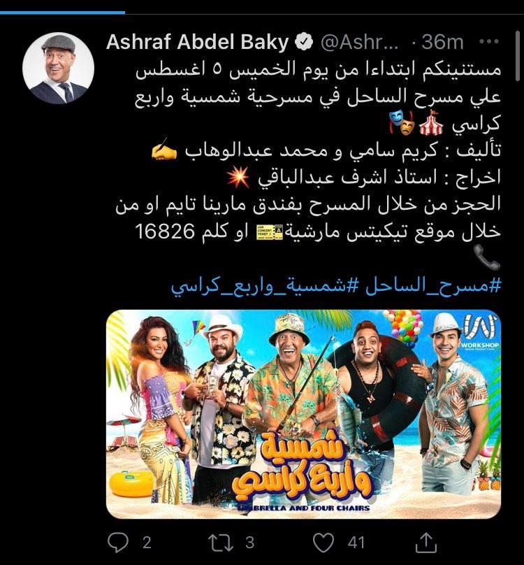 أشرف عبد الباقي على تويتر عن مسرحية  شمسية وأربع كراسي