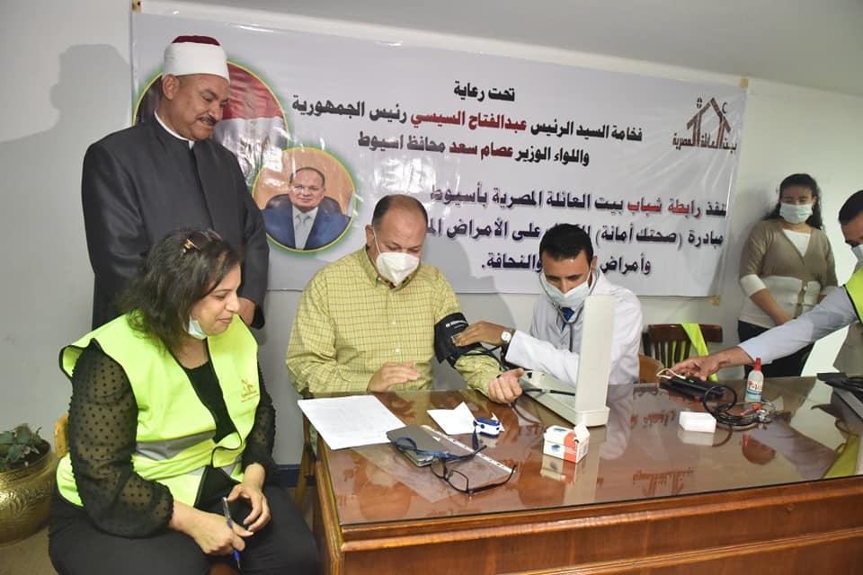 محافظ أسيوط يشهد انطلاق مبادرة  صحتك أمانة