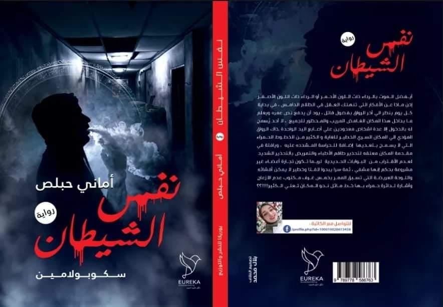 أماني حبلص تشارك في معرض القاهرة للكتاب برواية  نفس الشيطان