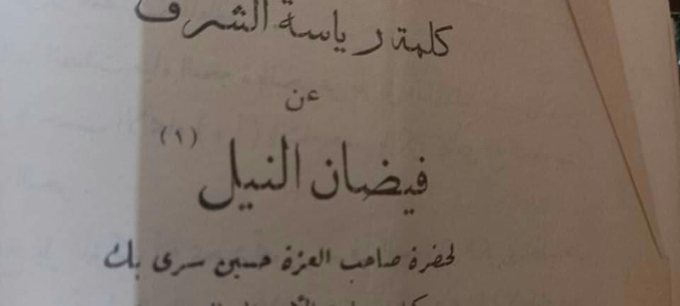 كلمة حسين باشا سري عن فيضان النيل