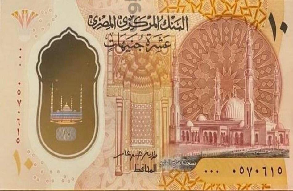 العملات البلاستيكية الجديدة من فئة الـ 10 و20 جنيهًا
