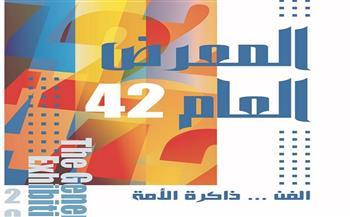 انطلاق فعاليات الدورة 42 للمعرض العام بقصر الفنون.. غدًا