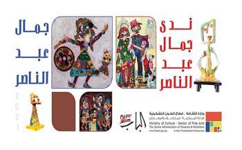 """إتاحة معرض """"أنا وابنتي"""" للنحات جمال عبدالناصر وابنته """"أون لاين"""""""