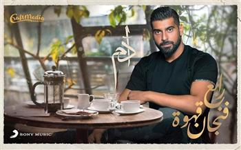 """آدم يطرح """"فنجان قهوة"""" باللهجة المصرية"""