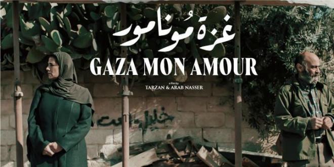 استمرار عرض غزة مونامور في سينما زاوية للأسبوع الثاني