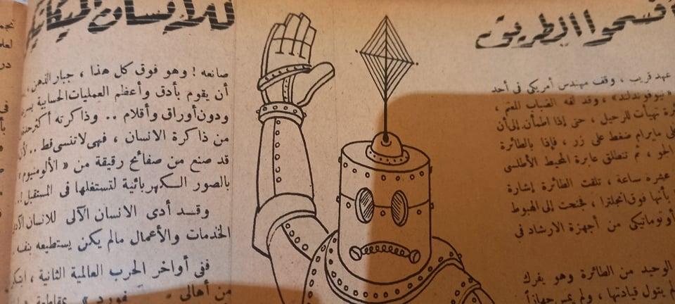 عدد مجلة  الإثنين والدنيا  عن الإنسان الميكانيكي