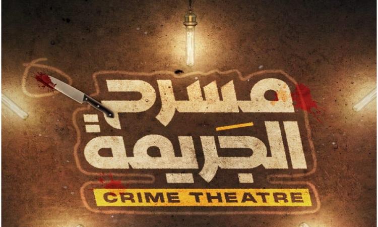 عرض ;مسرح الجريمة; يشعل فضول المتابعين على مسرح النهار بقصر العيني