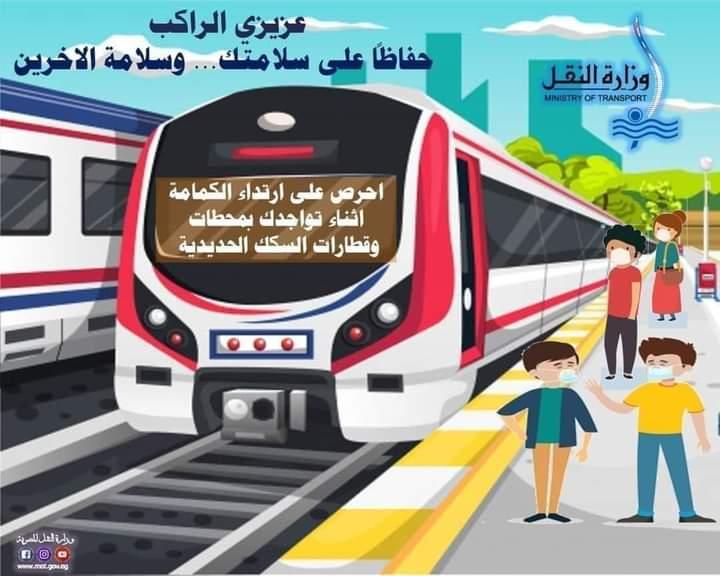 استمرار حملة وزارة النقل  سلامتك تهمنا  للتحذير من السلوكيات الخاطئة في المواصلات